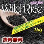 ワイルドライス 1kg 送料無料 スーパーフード 雑穀 チアシード アマランサス バジルシード