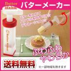 【送料無料】ふんわりとろけるバターメーカー バターカッター バターミル バターケース スライサー トースト パンケーキ メイダイ