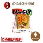 とうふのみそ漬け ミニ 熊本県 豆腐 味噌 たけうち 東洋チーズ 山うに豆腐 山うにとうふ 山ウニ豆腐 樫の木豆腐