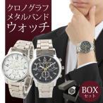 時計 メンズ 腕時計 クロノグラフ メタル バンド ウォッチ ビジネス カジュアル フォーマル レディース ペア ユニセックス 男 プレゼント 男性 父の日 ギフト