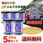 旨しお海苔 ごま油風味 卓上 8切44枚 板のり5.5枚分 ×5個 味つけのり のり 海苔 韓国風味の味付のり 国産海苔 有明海産の海苔 光海
