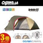 OGAWA CAMPAL 小川キャンパル アーデインST Ardein ST 2〜3人用ドーム型テント 小川テント オガワキャンパル アウトドア 2612
