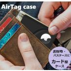 AirTag カード 型 保護 ケース スリーブ エアタグ 専用 薄型 財布 に入れやすい 薄型 シンプル カード入れ パスケース 置き忘れ 防止 防塵  耐衝撃 落下防止