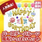 1 歳の誕生日♪ハッピー バースデー アルミバルーン セット 空気 入れ 付き (文字:ゴールド)