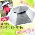 かぶる 傘 手ぶら ハンズフリー 帽子 タイプ 折りたたみ式 雨 UV 紫外線 対策 日差し 日よけ 釣り 田畑 農作業 ガーデニング アウトドア