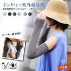 アームカバー ロング コットン 綿 麻 素材 天然 繊維 UV 紫外線 カット 冷感 加工 日本製 さらさら