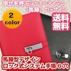 ショッピングシステム手帳 システム 手帳 A6 バイブル サイズ 6穴 ホースシュー デザイン