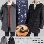 コート チェスターコート ステンカラーコート ウール 起毛 暖かい メルトン モノマート 送料無料