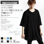Tシャツ メンズ 半袖 ビッグシルエット Uネック カットソー ロング丈 綿 夏 無地 薄手 送料無料  ゆうパケット