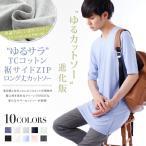 Tシャツ メンズ 半袖 オーバーサイズ モード ポケット 夏 2017新作 送料無料 モノマート ゆうパケット対応