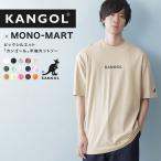 KANGOL Tシャツ メンズ ロゴ 無地 カットソー 大きいサイズ ユニセックス モノマート 2019新作 送料無料画像