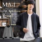 MA1 MA-1 maー1 ジャケット アウター ブルゾン メンズ 上質 ミリタリー JKT 秋 2017秋冬 新作 モノマート 送料無料