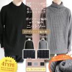 ニット セーター 肉厚 厚手 冬 メンズ ゆるい 大きいサイズ