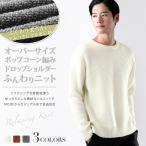 暖 ニット セーター メンズ ふんわり セーター タートル