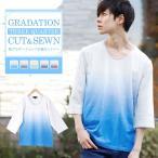ショッピング柄 Tシャツ メンズ 7分袖 ロンT カットソー 柄 模様 グラデーション Uネック 夏服 夏 モノマート