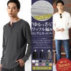\限定SALE今だけ500円/カットソー ロンT 無地 長袖 メンズ ワッフル編み Tシャツ モノマート