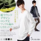 Tシャツ メンズ ワッフル編み  ロング丈 カットソー 春 春物 送料無料 モノマート ゆうパケット対応