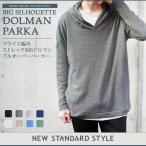 プルオーバーパーカー メンズ 長袖 薄手パーカー ビッグシルエット ドルマン プルパーカー 春 春物 モノマート