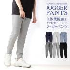 2016秋冬 新作 カプリ リブパンツ メンズ ジョガーパンツ