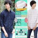 リネンシャツ 七分袖 メンズ 白シャツ カジュアルシャツ リネン 夏 綿 麻 送料無料 ゆうパケット