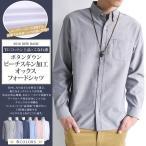 トップス シャツ オックフォード ボタンダウン 白シャツ 綿 長袖 白 秋冬 メンズ モノマート ゆうパケット対応