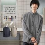 シャツ メンズ 白シャツ スーツ地 上質 ビジネス 長袖 黒 秋 秋冬 新色追加 送料無料 モノマート ゆうパケット対応