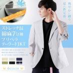 ジャケット メンズ 夏 サマー カジュアル テーラード メンズ ジャケット 七分袖 涼しい 綿麻 夏 送料無料 モノマート
