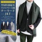 \限定セール!!/ジャケット 暖 裏起毛 メンズ ニット 暖かい フリース テーラード JKT 新作 送料無料 モノマート