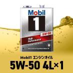 モービル1 Mobil1 エンジンオイル SN 5W-50/5W50 4L缶 送料サイズ60