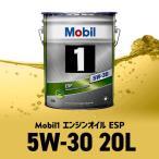 モービル1 Mobil1 エンジンオイル Mobil モービル ESP Formula 5W-30/5W30 20L缶 ペール缶 送料60サイズ