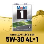 モービル1 Mobil1 エンジンオイル Mobil モービル ESP Formula 5W-30/5W30 4L缶(4リットル缶) 送料60サイズ