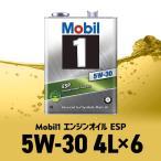 モービル1 Mobil1 エンジンオイル Mobil モービル ESP Formula 5W-30/5W30 4L缶(4リットル缶) 6本セット 送料60サイズ