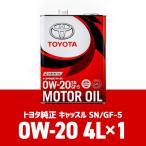 TOYOTA/トヨタ純正 CASTLE/キャッスル モーターオイル SN PLUS 0W20/0W-20 4L缶