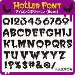 アルファベットワッペン(ホラー5cmサイズ)