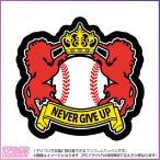 野球ワッペン ネバーギブアップ(emblem358)
