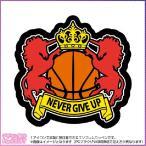 バスケットボールワッペン ネバーギブアップ(emblem361)