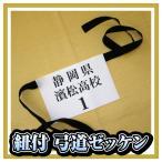 弓道ゼッケン(男子用紐付き) W18cm×H12cm