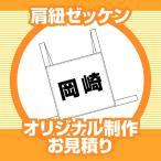 ぜっけん堂(マックカットヤフー店で買える「肩紐ゼッケン オリジナル制作お見積もり」の画像です。価格は1円になります。