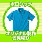 オリジナルポロシャツ(デザイン・プリント加工お見積もり)