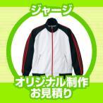 オリジナルジャージ(デザイン・プリント加工お見積もり)