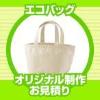 オリジナルバッグ(デザイン・プリント加工お見積もり)