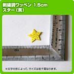 激安ワッペン 刺繍調1.5cmサイズ 星(スター)黄