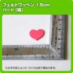激安ワッペン フェルト1.5cmサイズ ハート桃