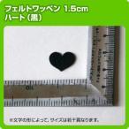 激安ワッペン フェルト1.5cmサイズ ハート黒