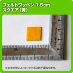 サンプル特価ワッペン フェルト1.5cmサイズ スクエアチップ黄