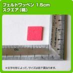 サンプル特価ワッペン フェルト1.5cmサイズ スクエアチップ桃