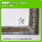 激安ワッペン 刺繍調1.5cmサイズ 星(スター)白