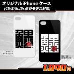 iPhoneケース 野球カープ アイフォン各モデル対応