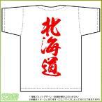北海道ティーシャツ(白) 背面プリント