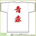 青森ティーシャツ(白) 背面プリント
